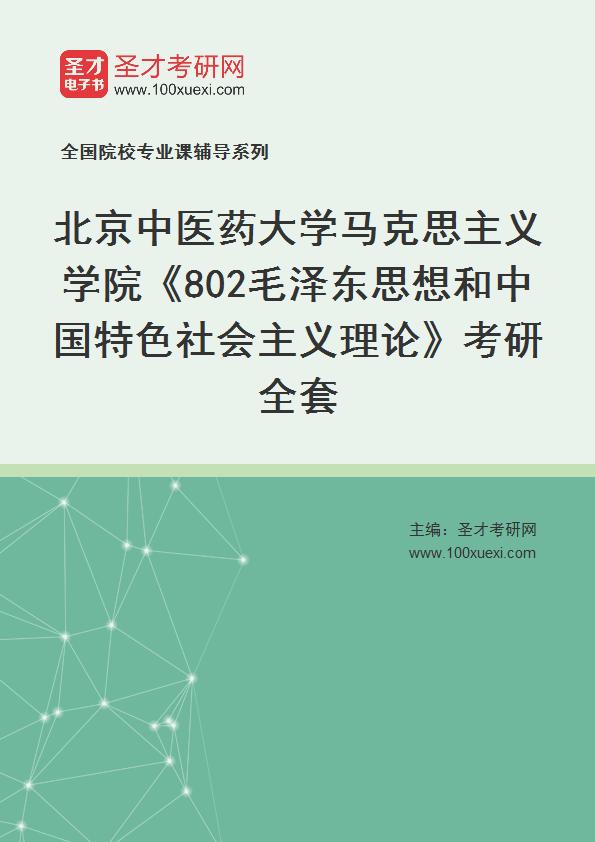 2021年北京中医药大学马克思主义学院《802毛泽东思想和中国特色社会主义理论》考研全套