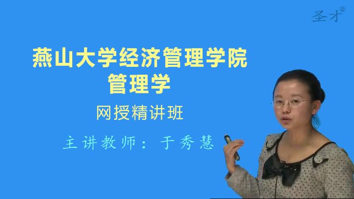 2021年燕山大学经济管理学院《管理学》网授精讲班(教材精讲+考研真题串讲)