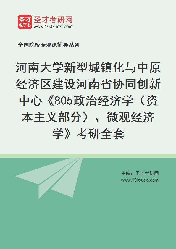 2021年河南大学新型城镇化与中原经济区建设河南省协同创新中心《805政治经济学(资本主义部分)、微观经济学》考研全套