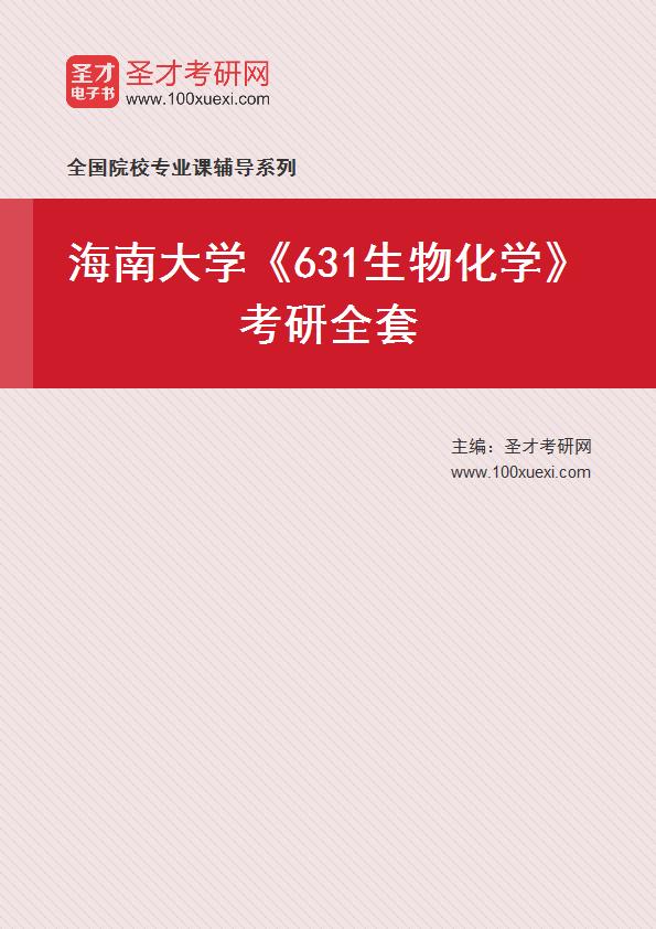 2021年海南大学生命科学与药学院《631生物化学(自命题)》考研全套