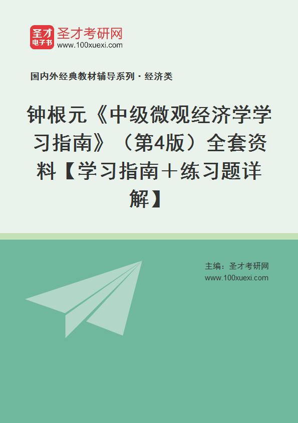 钟根元《中级微观经济学学习指南》(第4版)全套资料【学习指南+练习题详解】
