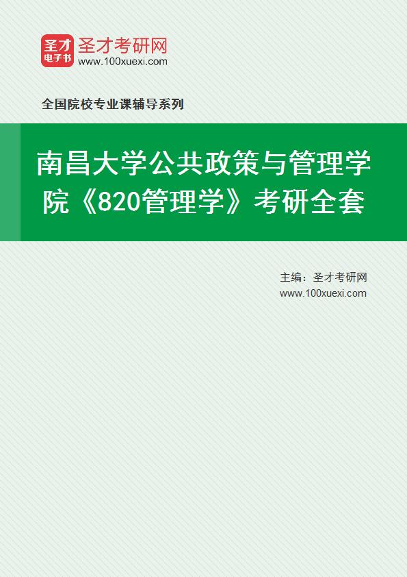 2021年南昌大学公共管理学院《820管理学》考研全套