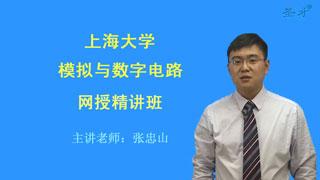 2021年上海大学《模拟与数字电路》网授精讲班【教材精讲+考研真题串讲】