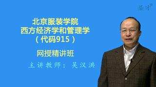 2021年北京服装学院《915西方经济学和管理学》网授精讲班【教材精讲+考研真题串讲】