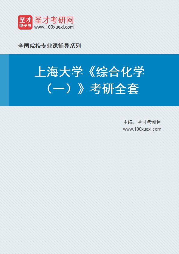 2021年上海大学《综合化学(一)》考研全套