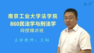2021年南京工业大学法学院《860民法学与刑法学》网授精讲班【教材精讲+考研真题串讲】