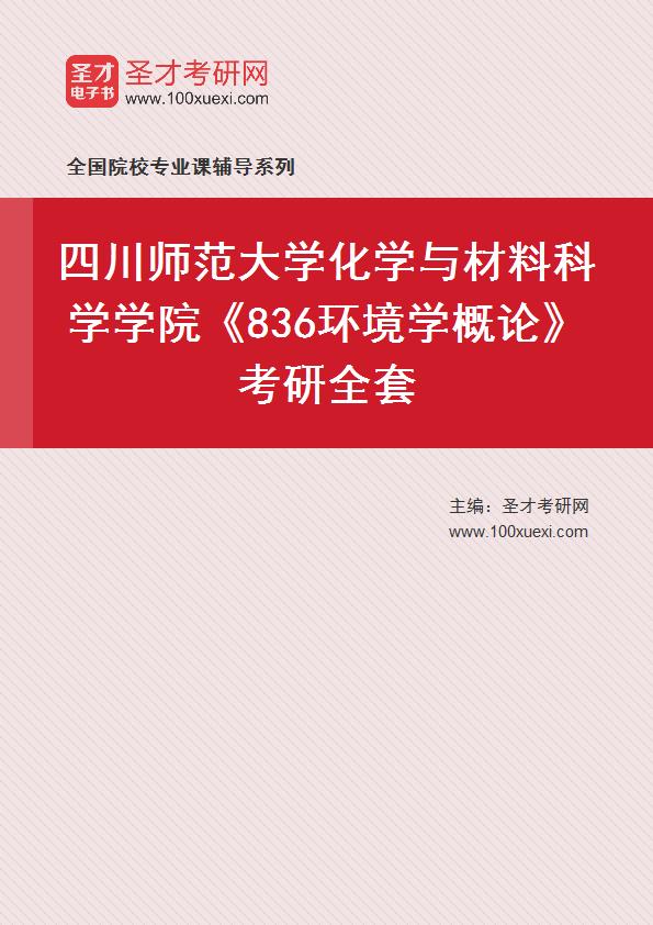2021年四川师范大学化学与材料科学学院《836环境学概论》考研全套