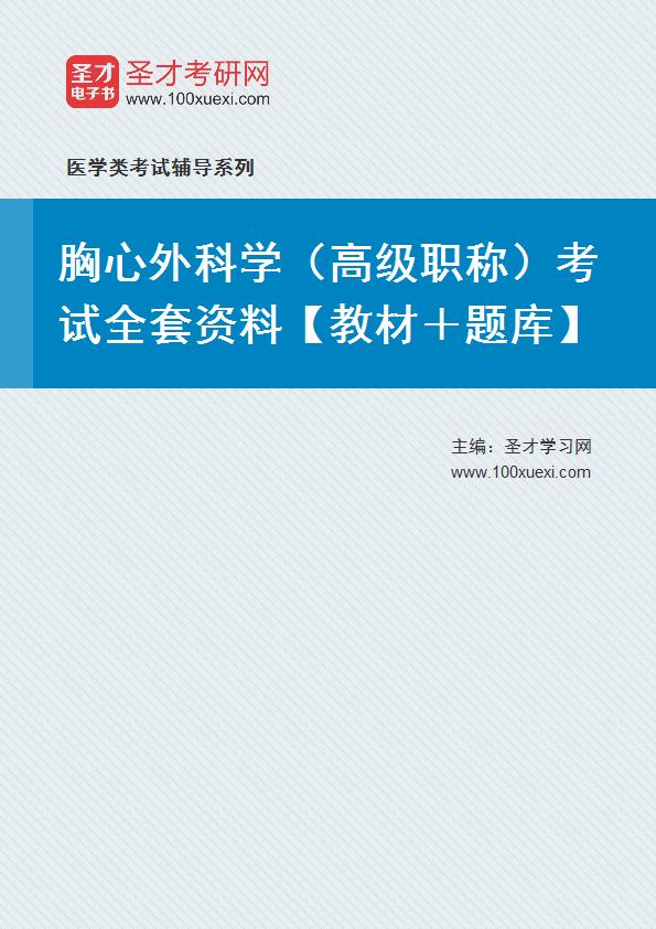 2020年胸心外科学(高级职称)考试全套资料【教材+题库】