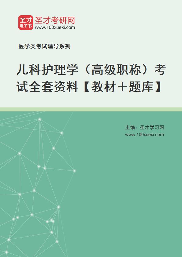 2020年儿科护理学(高级职称)考试全套资料【教材+题库】