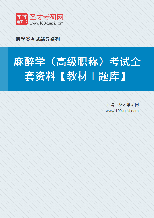 2020年麻醉学(高级职称)考试全套资料【教材+题库】