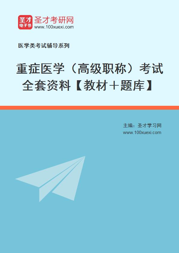 2020年重症医学(高级职称)考试全套资料【教材+题库】