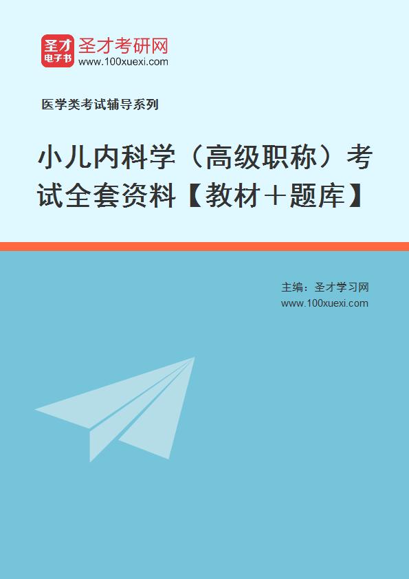 2020年小儿内科学(高级职称)考试全套资料【教材+题库】