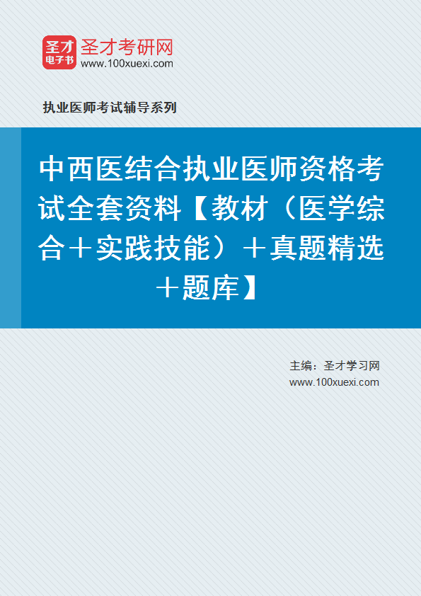 2020年中西医结合执业医师资格考试全套资料【教材(医学综合+实践技能)+真题精选+题库】