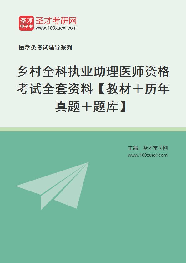 2020年乡村全科执业助理医师资格考试全套资料【教材+历年真题+题库】