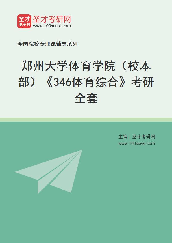 2021年郑州大学体育学院(校本部)《346体育综合》考研全套