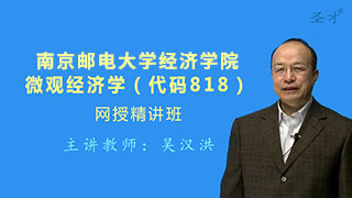 2021年南京邮电大学经济学院《818微观经济学》网授精讲班(教材精讲+考研真题串讲)