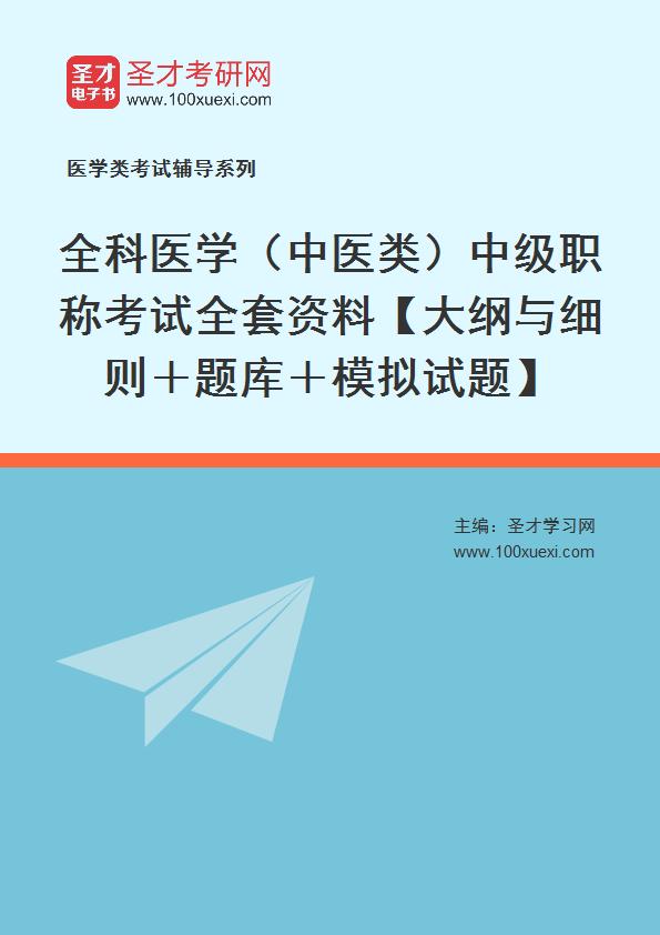 2020年全科医学(中医类)中级职称考试全套资料【大纲与细则+题库+模拟试题】