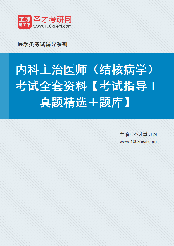 2020年内科主治医师(结核病学)考试全套资料【考试指导+真题精选+题库】