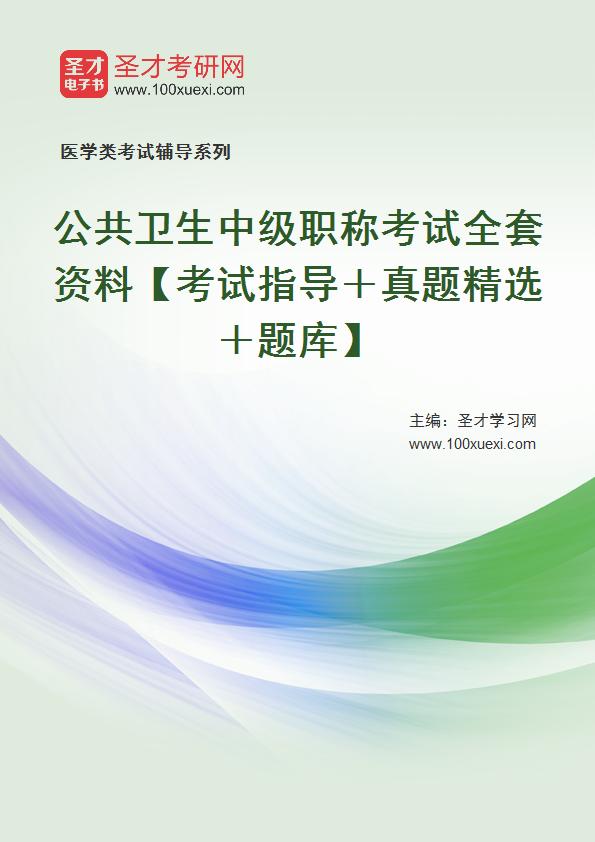 2020年公共卫生中级职称考试全套资料【考试指导+真题精选+题库】