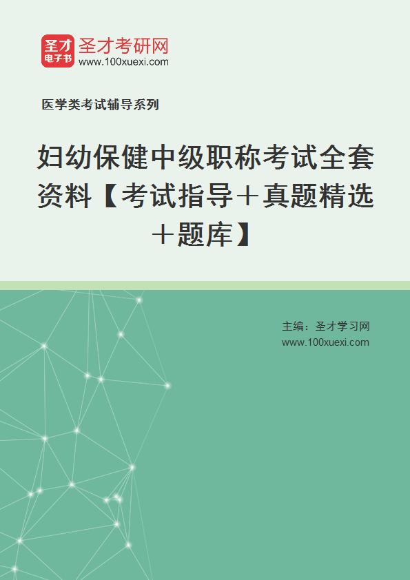 2020年妇幼保健中级职称考试全套资料【考试指导+真题精选+题库】