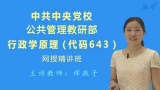 2021年中共中央党校公共管理教研部《643行政学原理》网授精讲班【教材精讲+考研真题串讲】