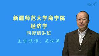2021年新疆师范大学商学院《经济学》网授精讲班(教材精讲+考研真题串讲)