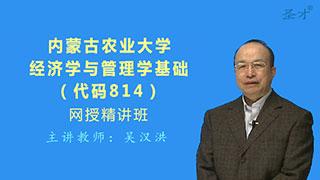 2021年内蒙古农业大学《814经济学与管理学基础》网授精讲班【教材精讲+考研真题串讲】