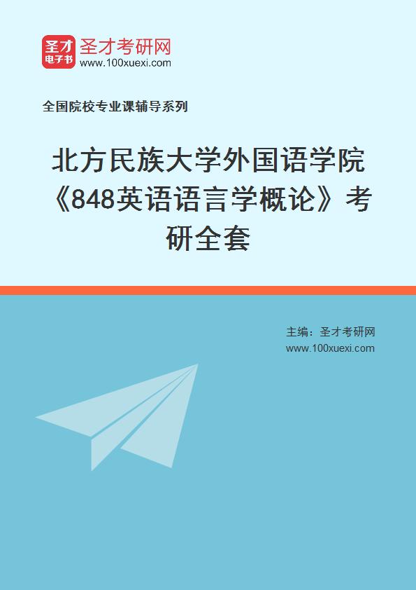 2021年北方民族大学外国语学院《848英语语言学概论》考研全套