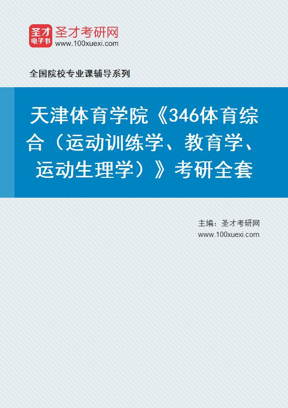 2021年天津体育学院《346体育综合》考研全套