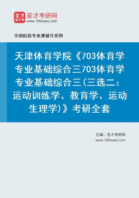 2021年天津体育学院《703体育学专业基础综合三》考研全套