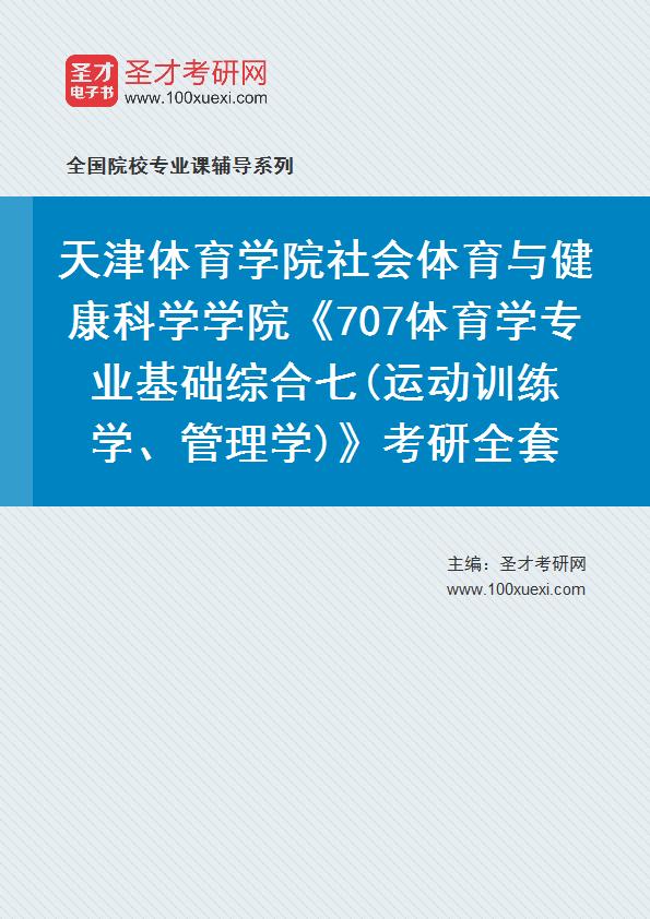 2021年天津体育学院社会体育与健康科学学院《707体育学专业基础综合七(运动训练学、管理学)》考研全套