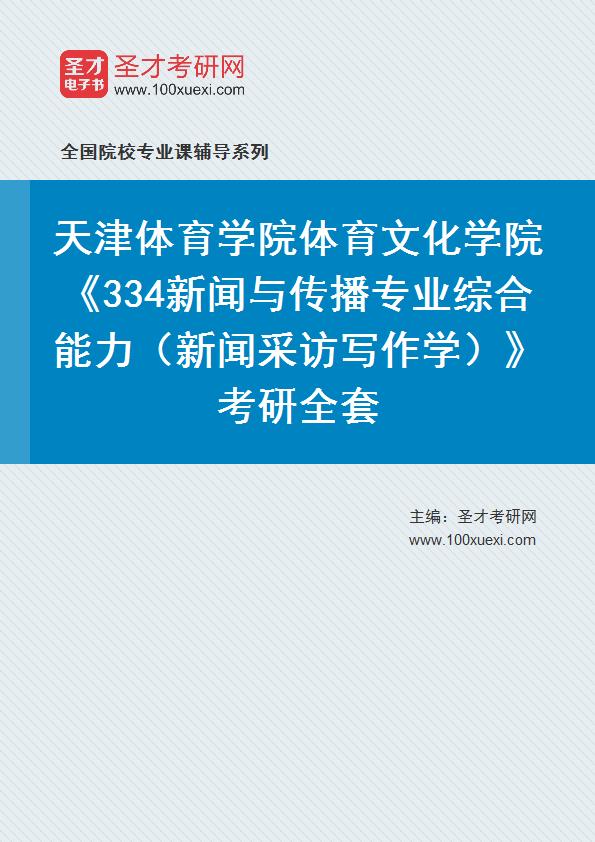 2021年天津体育学院体育文化学院《334新闻与传播专业综合能力》考研全套