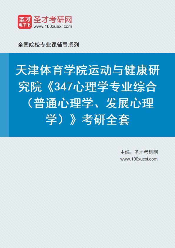 2021年天津体育学院运动与健康研究院《347心理学专业综合》考研全套