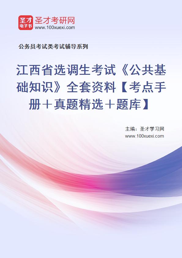 2020年江西省选调生考试《公共基础知识》全套资料【考点手册+真题精选+题库】