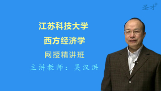 2021年江苏科技大学《825西方经济学》网授精讲班(教材精讲+考研真题串讲)