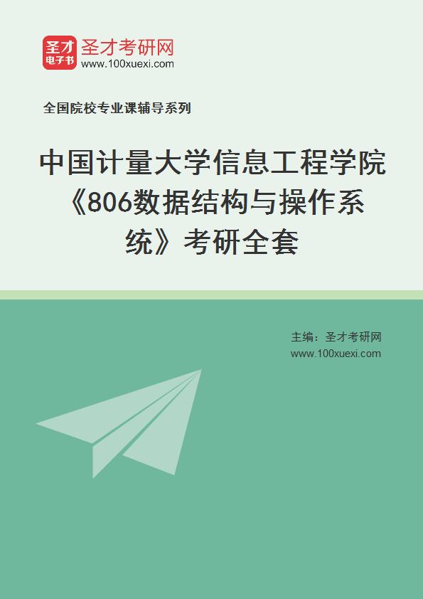 2021年中国计量大学信息工程学院《806数据结构与操作系统》考研全套