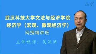 2021年武汉科技大学文法与经济学院《经济学(宏观、微观经济学)》网授精讲班(教材精讲+考研真题串讲)