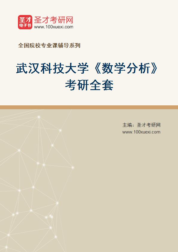 2021年武汉科技大学《840数学分析》考研全套