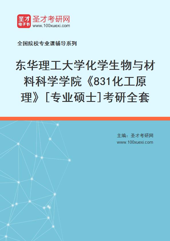 2021年东华理工大学化学生物与材料科学学院《831化工原理》[专业硕士]考研全套