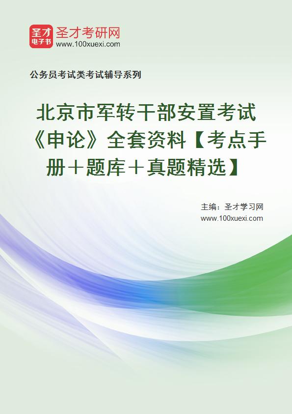 2020年北京市军转干部安置考试《申论》全套资料【考点手册+题库+真题精选】