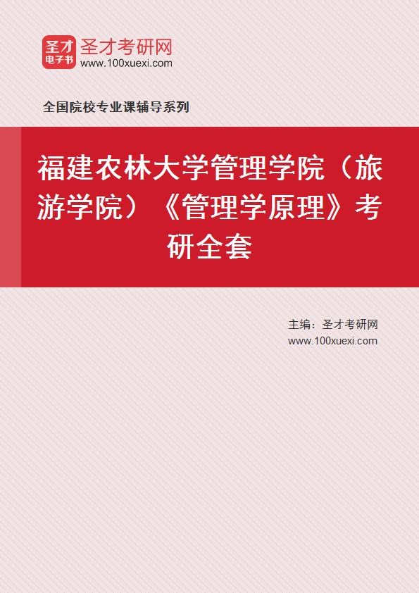 2021年福建农林大学管理学院(旅游学院)《管理学原理》考研全套