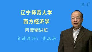 辽宁师范大学海洋经济可持续发展研究中心《西方经济学》网授精讲班(教材精讲+考研真题串讲)