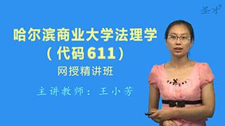 2021年哈尔滨商业大学《611法理学》网授精讲班【教材精讲+考研真题串讲】