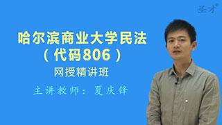 2021年哈尔滨商业大学法学院《806民法》网授精讲班【教材精讲+考研真题串讲】