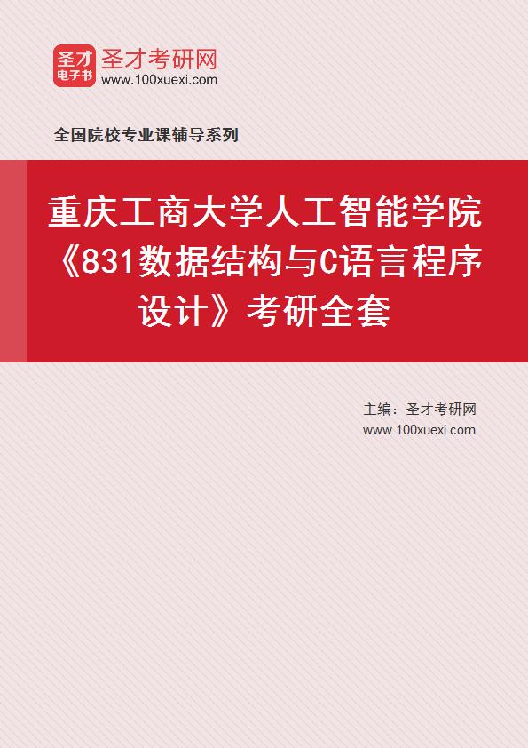 2021年重庆工商大学计算机科学与信息工程学院(人工智能学院)《831数据结构与C语言程序设计》考研全套