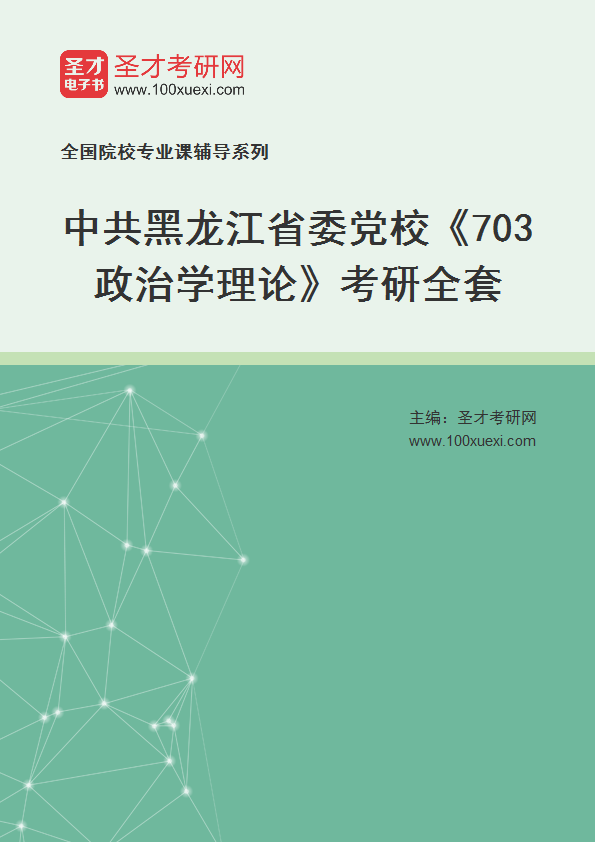2021年中共黑龙江省委党校《703政治学理论》考研全套