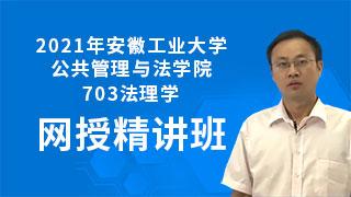2021年安徽工业大学公共管理与法学院《703法理学》网授精讲班【教材精讲+考研真题串讲】