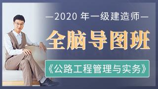 2020年一级建造师《公路工程管理与实务》全脑导图班