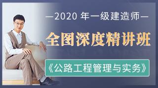 2020年一级建造师《公路工程管理与实务》全图深度精讲班