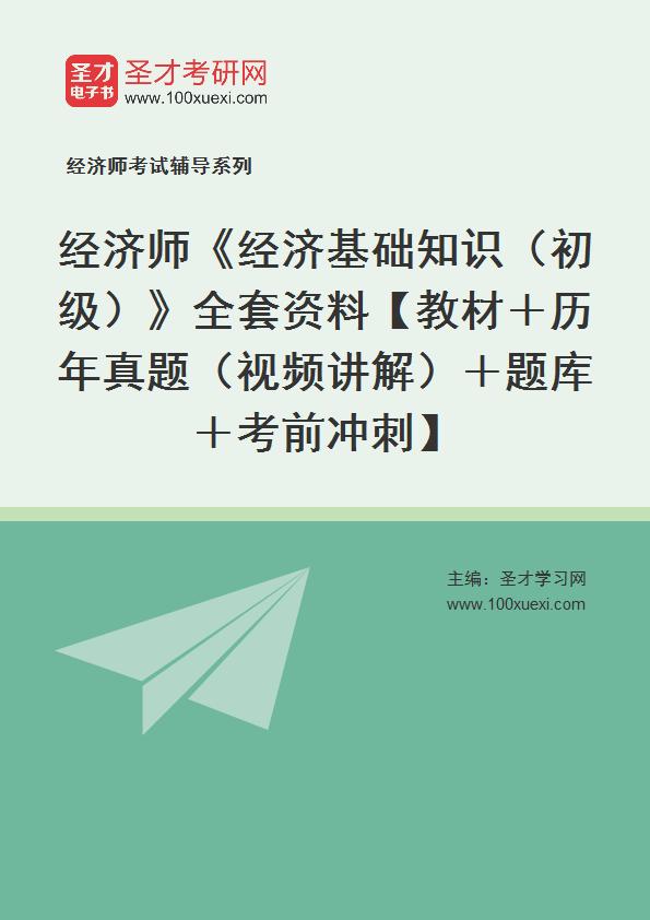 2020年经济师《经济基础知识(初级)》全套资料【教材+历年真题(视频讲解)+题库+考前冲刺】